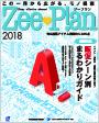 SP総合カタログジープラン2018