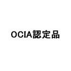 OCIA認定品