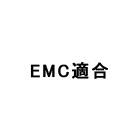 EMC連合