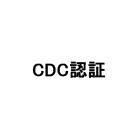 CDC認証