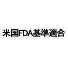 米国FDA基準適合