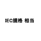 IEC規格 相当