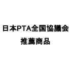 日本PTA全国協議会 推薦商品