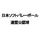 日本ソフトバレーボール連盟公認球