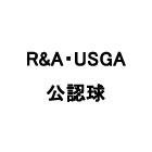 R&A、USGA公認球